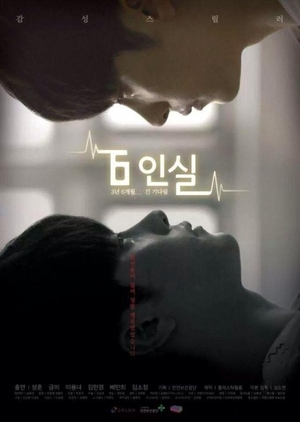 image of drama 6 Persons Room (2014) [KDRAMA]